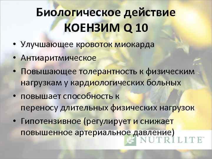 Биологическое действие КОЕНЗИМ Q 10 • Улучшающее кровоток миокарда • Антиаритмическое • Повышающее толерантность