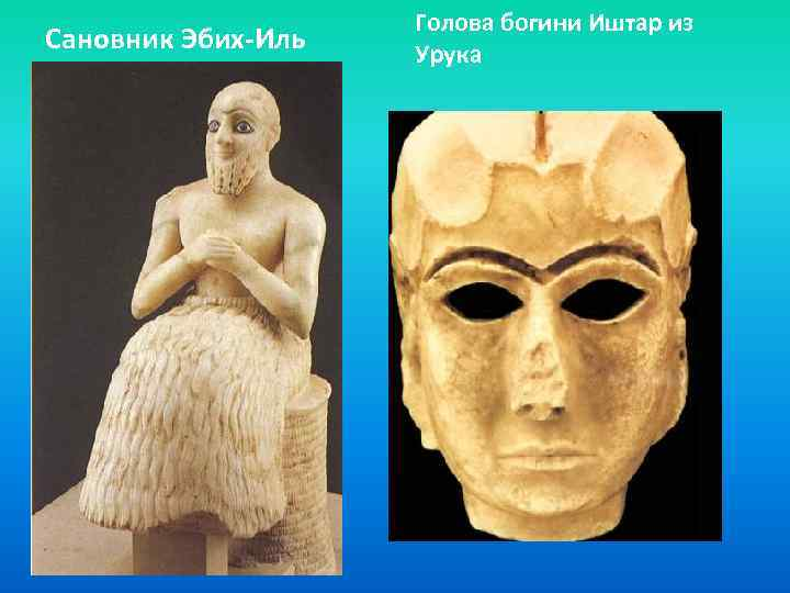 Сановник Эбих-Иль Голова богини Иштар из Урука