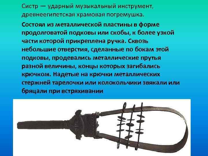 Систр — ударный музыкальный инструмент, древнеегипетская храмовая погремушка. Состоял из металлической пластины в форме