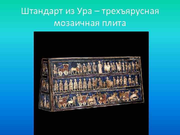 Штандарт из Ура – трехъярусная мозаичная плита