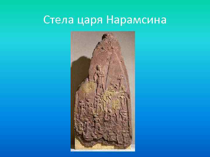 Стела царя Нарамсина