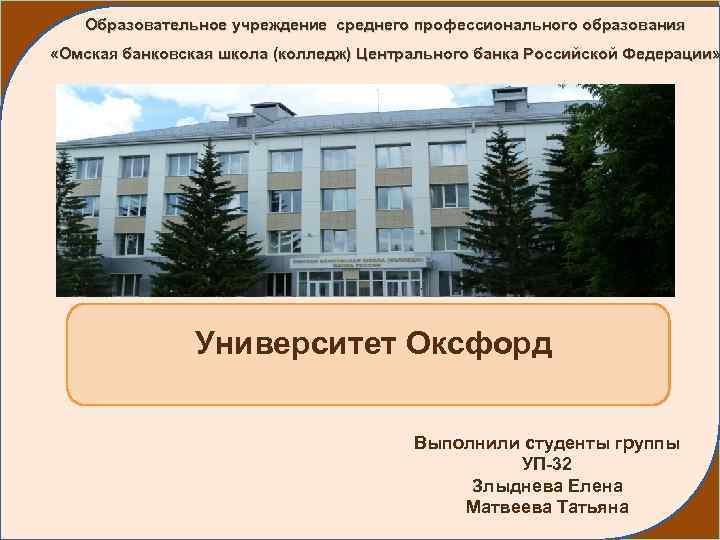 Образовательное учреждение среднего профессионального образования «Омская банковская школа (колледж) Центрального банка Российской Федерации» Университет