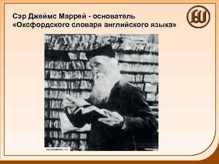 Сэр Джеймс Маррей - основатель «Оксфордского словаря английского языка»