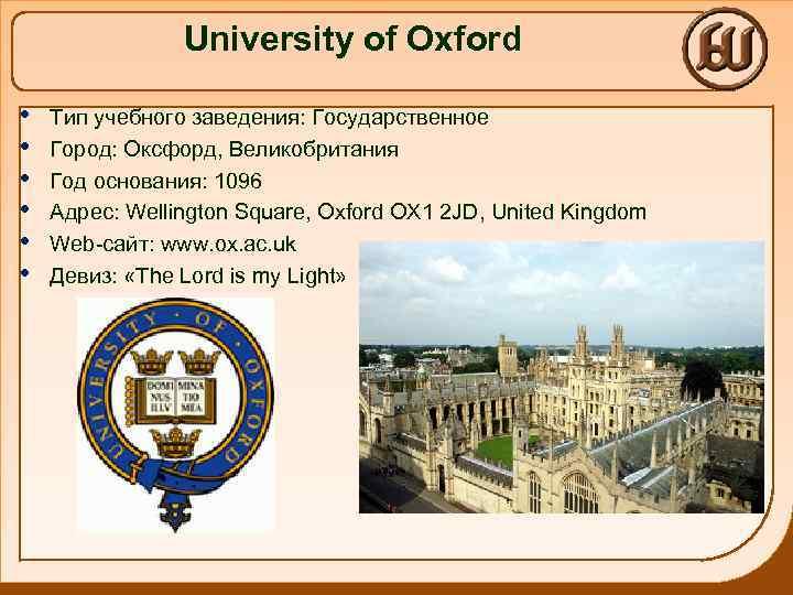University of Oxford • • • Тип учебного заведения: Государственное Город: Оксфорд, Великобритания Год