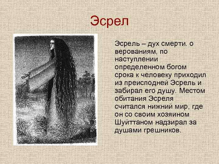 Эсрель – дух смерти. о верованиям, по наступлении определенном богом срока к человеку приходил