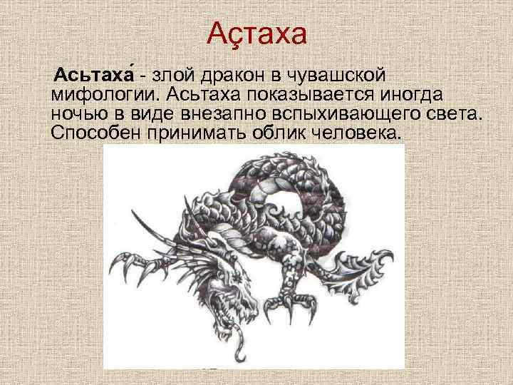 Аçтаха Асьтаха - злой дракон в чувашской мифологии. Асьтаха показывается иногда ночью в виде