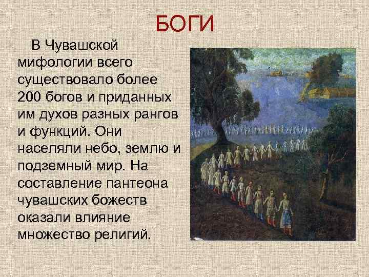 БОГИ В Чувашской мифологии всего существовало более 200 богов и приданных им духов разных