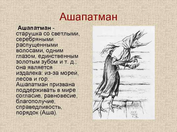 Ашапатман - старушка со светлыми, серебряными распущенными волосами, одним глазом, единственным золотым зубом и