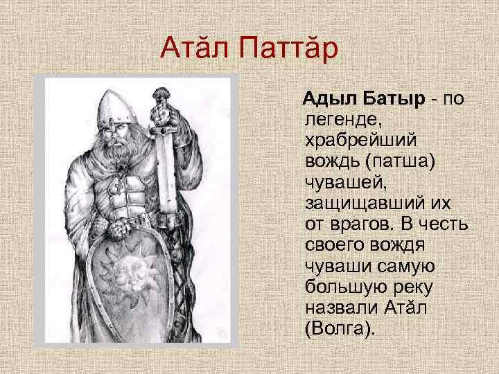 Атăл Паттăр Адыл Батыр - по легенде, храбрейший вождь (патша) чувашей, защищавший их от