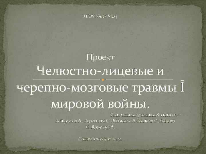 ГБОУ лицей № 214 Проект Челюстно-лицевые и черепно-мозговые травмы Ī мировой войны. Выполнили: ученики