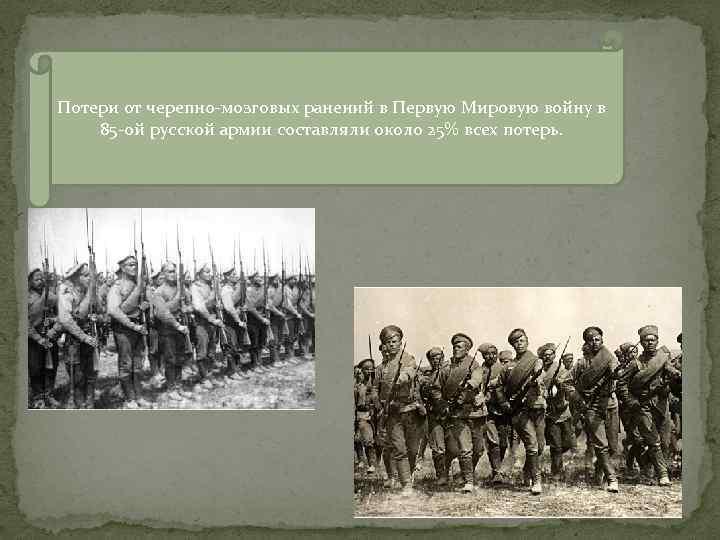 Потери от черепно-мозговых ранений в Первую Мировую войну в 85 -ой русской армии