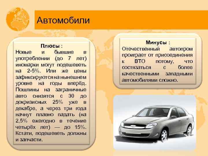 Автомобили Плюсы : Новые и бывшие в употреблении (до 7 лет) иномарки могут подешеветь