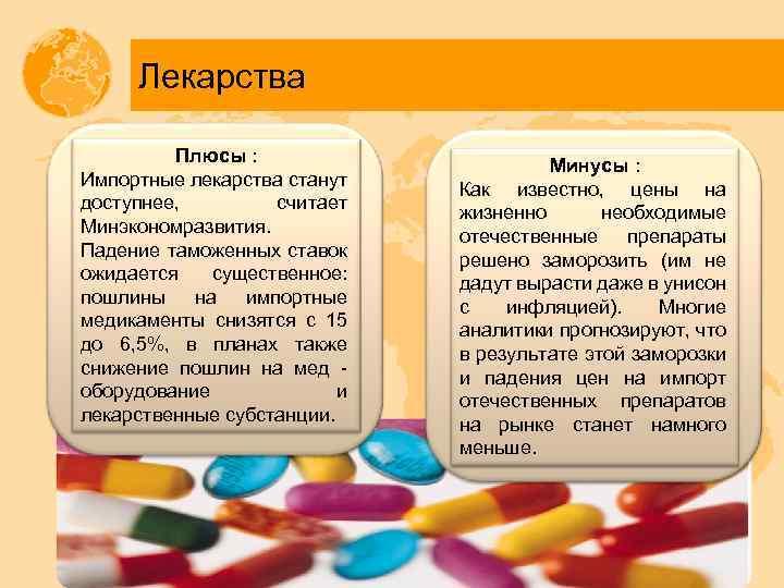 Лекарства Плюсы : Импортные лекарства станут доступнее, считает Минэкономразвития. Падение таможенных ставок ожидается существенное: