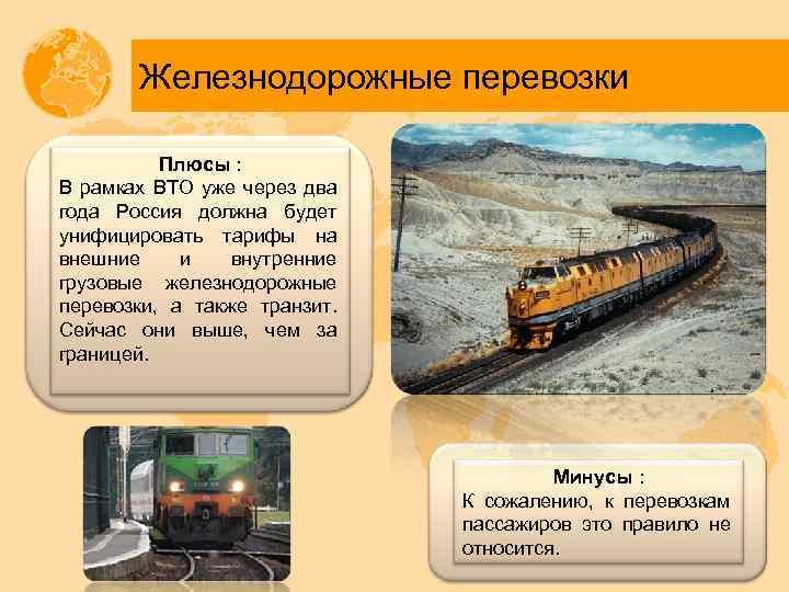 Железнодорожные перевозки Плюсы : В рамках ВТО уже через два года Россия должна будет