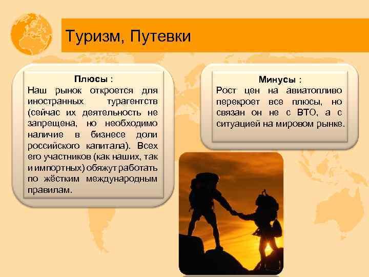 Туризм, Путевки Плюсы : Наш рынок откроется для иностранных турагентств (сейчас их деятельность не