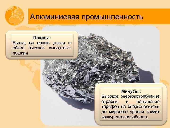 Алюминиевая промышленность Плюсы : Выход на новые рынки в обход высоких импортных пошлин Минусы