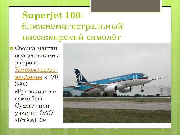 Superjet 100 ближнемагистральный пассажирский самолёт Сборка машин осуществляется в городе Комсомольскена-Амуре в КФ ЗАО