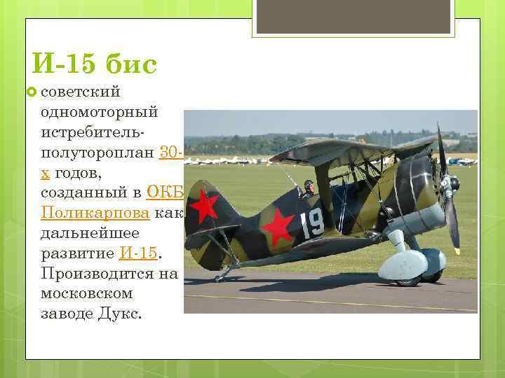 И-15 бис советский одномоторный истребительполутороплан 30 х годов, созданный в ОКБ Поликарпова как дальнейшее