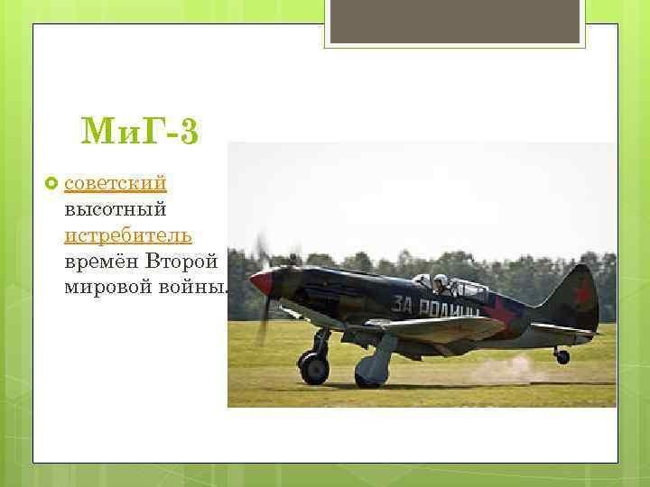 Ми. Г-3 советский высотный истребитель времён Второй мировой войны.