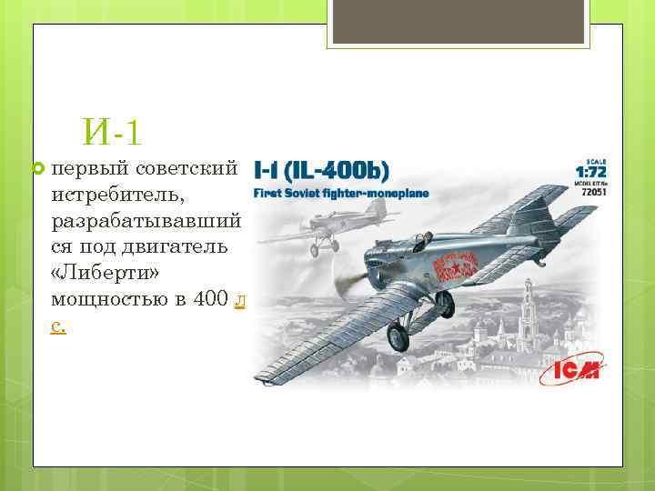И-1 первый советский истребитель, разрабатывавший ся под двигатель «Либерти» мощностью в 400 л. с.
