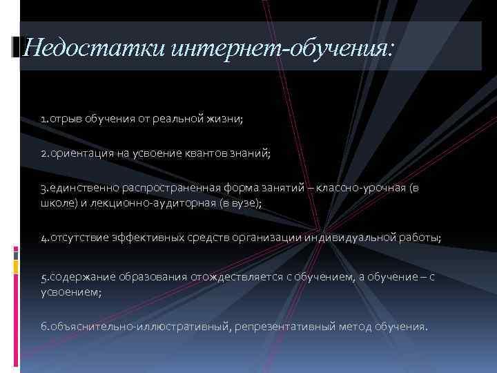 Недостатки интернет-обучения: 1. отрыв обучения от реальной жизни; 2. ориентация на усвоение квантов знаний;