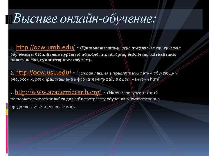 Высшее онлайн-обучение: 1. http: //ocw. umb. edu/ - (Данный онлайн-ресурс предлагает программы обучения и