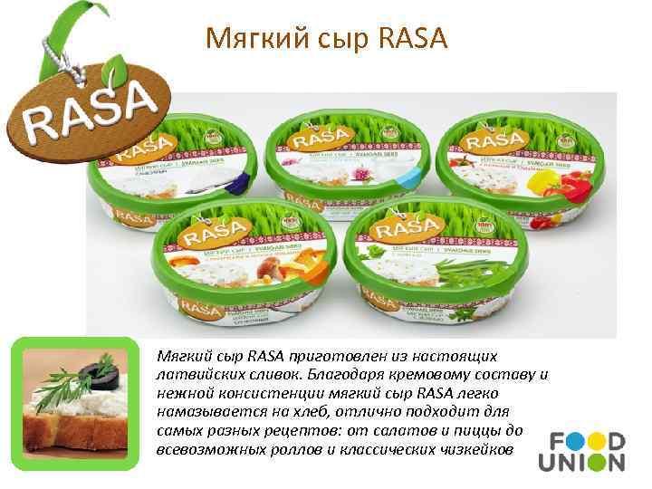 Мягкий сыр RASA приготовлен из настоящих латвийских сливок. Благодаря кремовому составу и нежной консистенции