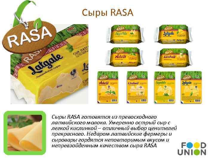 Сыры RASA готовятся из превосходного латвийского молока. Умеренно острый сыр с легкой кислинкой –