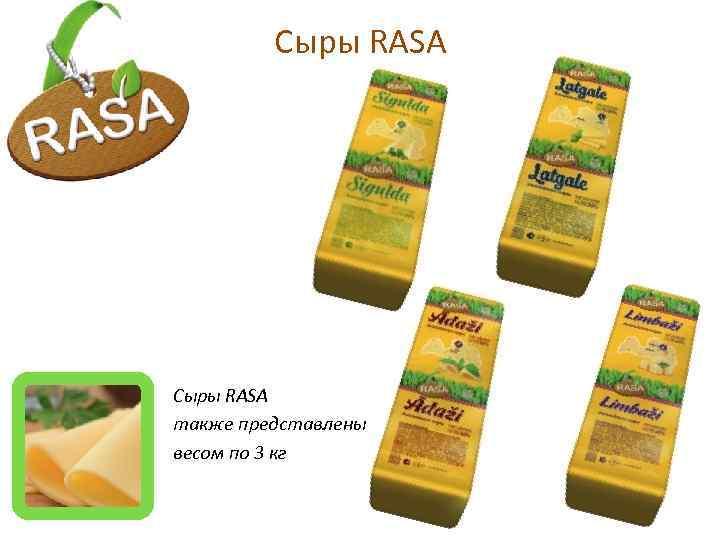 Сыры RASA также представлены весом по 3 кг