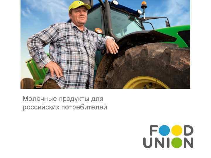 Молочные продукты для российских потребителей