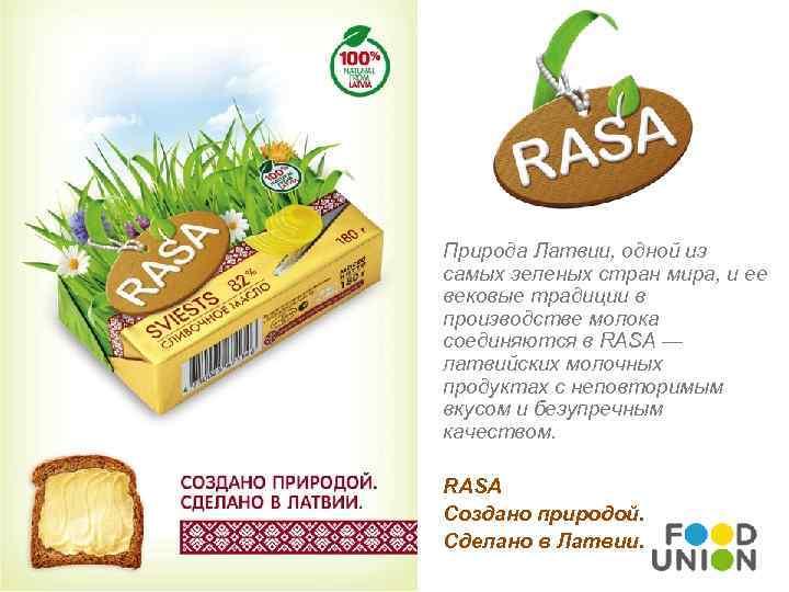 Природа Латвии, одной из самых зеленых стран мира, и ее вековые традиции в производстве