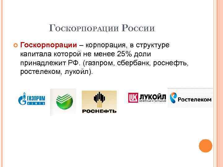 ГОСКОРПОРАЦИИ РОССИИ Госкорпорации – корпорация, в структуре капитала которой не менее 25% доли принадлежит