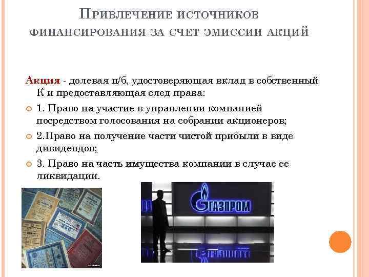 ПРИВЛЕЧЕНИЕ ИСТОЧНИКОВ ФИНАНСИРОВАНИЯ ЗА СЧЕТ ЭМИССИИ АКЦИЙ Акция - долевая ц/б, удостоверяющая вклад в