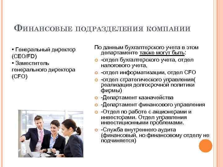 ФИНАНСОВЫЕ ПОДРАЗДЕЛЕНИЯ КОМПАНИИ • Генеральный директор (CEO/FD) • Заместитель генерального директора (CFO) По данным