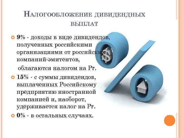 НАЛОГООБЛОЖЕНИЕ ДИВИДЕНДНЫХ ВЫПЛАТ 9% - доходы в виде дивидендов, полученных российскими организациями от российских