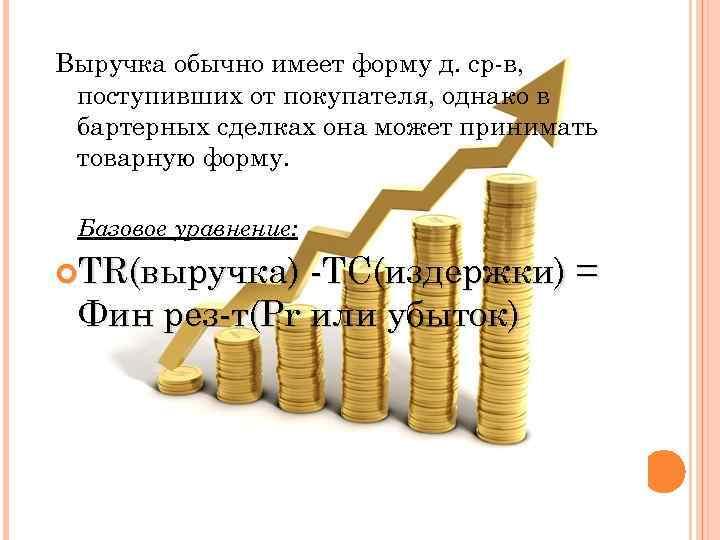 Выручка обычно имеет форму д. ср-в, поступивших от покупателя, однако в бартерных сделках она