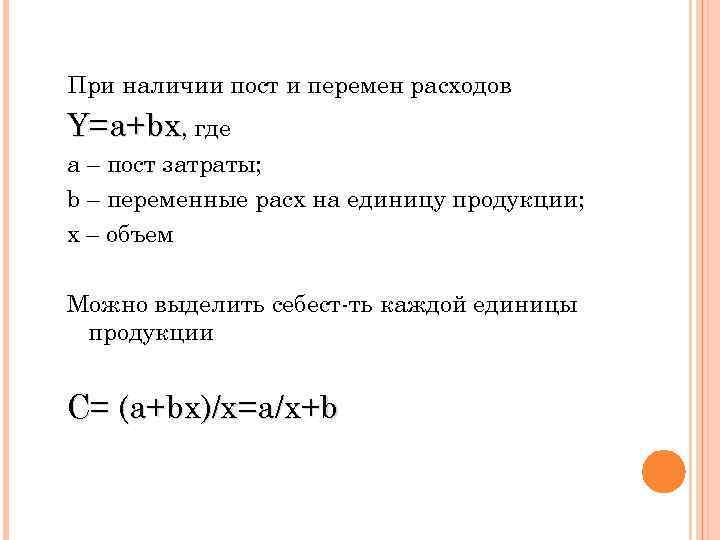 При наличии пост и перемен расходов Y=a+bx, где а – пост затраты; b –