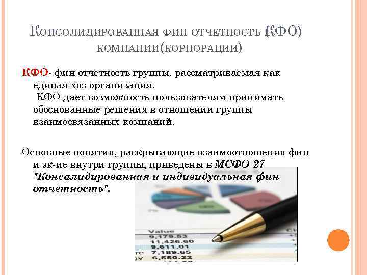 КОНСОЛИДИРОВАННАЯ ФИН ОТЧЕТНОСТЬ КФО) ( КОМПАНИИ(КОРПОРАЦИИ) КФО- фин отчетность группы, рассматриваемая как единая хоз