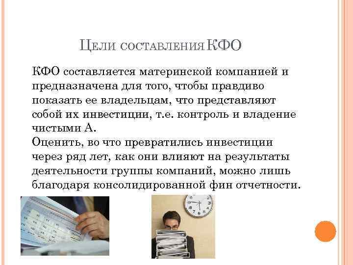 ЦЕЛИ СОСТАВЛЕНИЯ КФО составляется материнской компанией и предназначена для того, чтобы правдиво показать ее