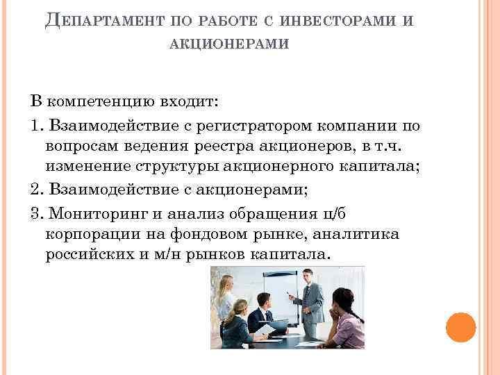 ДЕПАРТАМЕНТ ПО РАБОТЕ С ИНВЕСТОРАМИ И АКЦИОНЕРАМИ В компетенцию входит: 1. Взаимодействие с регистратором