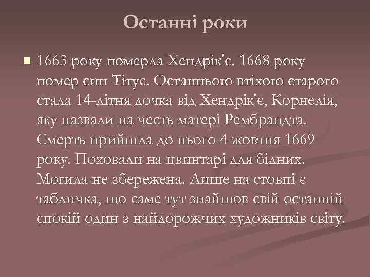 Останні роки n 1663 року померла Хендрік'є. 1668 року помер син Тітус. Останньою втіхою