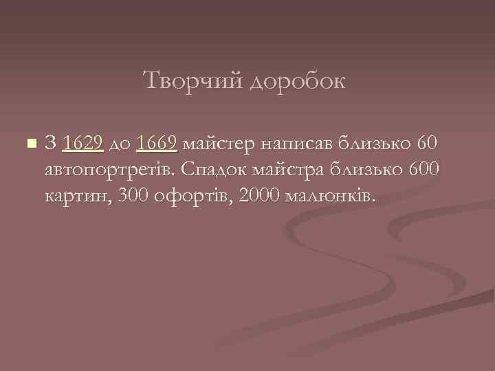 Творчий доробок n З 1629 до 1669 майстер написав близько 60 автопортретів. Спадок майстра