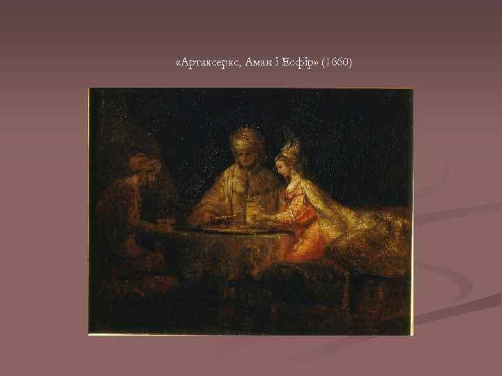 «Артаксеркс, Аман і Есфір» (1660)