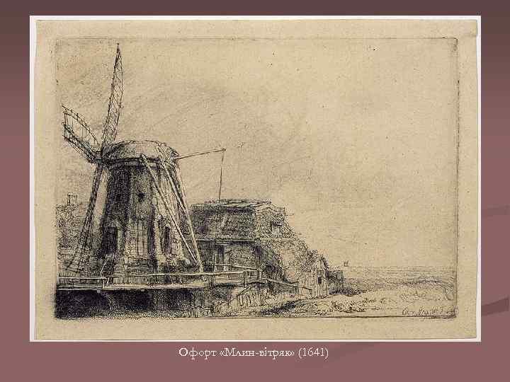 Офорт «Млин-вітряк» (1641)