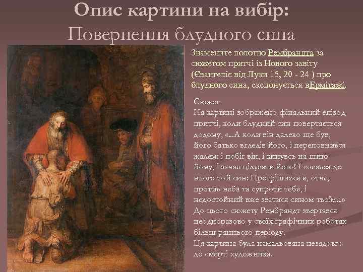 Опис картини на вибір: Повернення блудного сина Знамените полотно Рембрандта за сюжетом притчі із