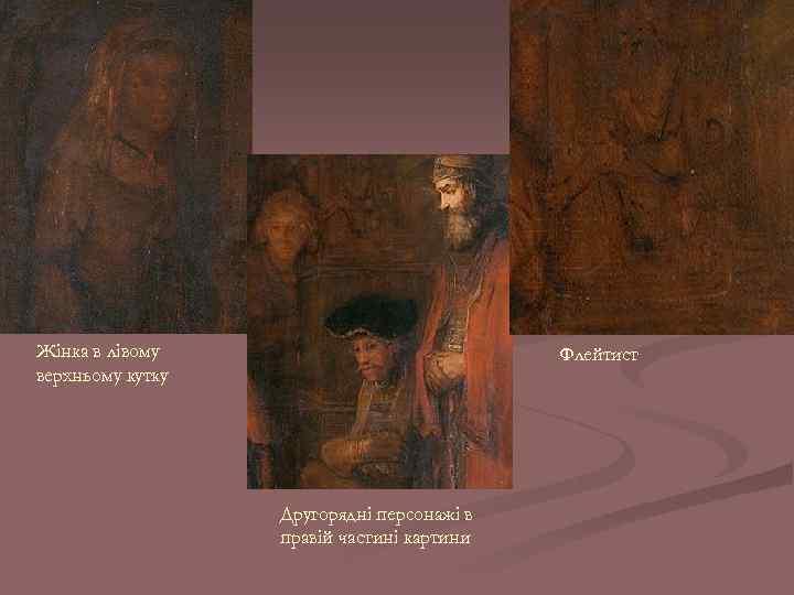 Жінка в лівому верхньому кутку Флейтист Другорядні персонажі в правій частині картини