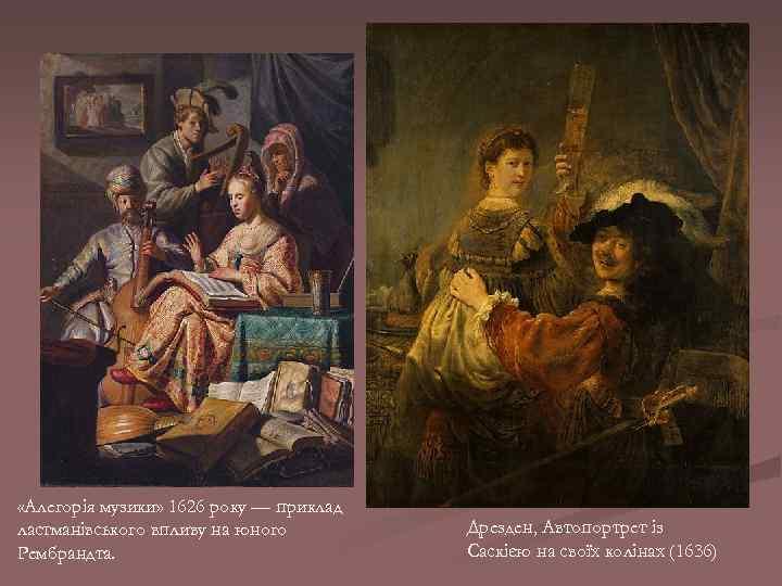 «Алегорія музики» 1626 року — приклад ластманівського впливу на юного Рембрандта. Дрезден, Автопортрет