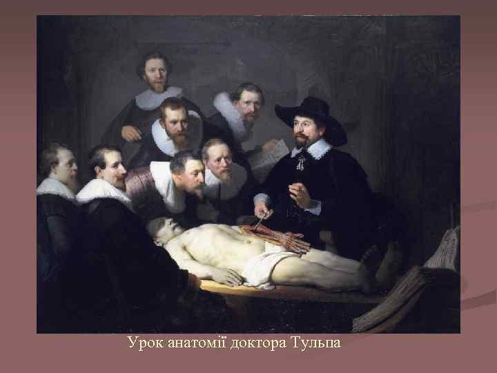 Урок анатомії доктора Тульпа