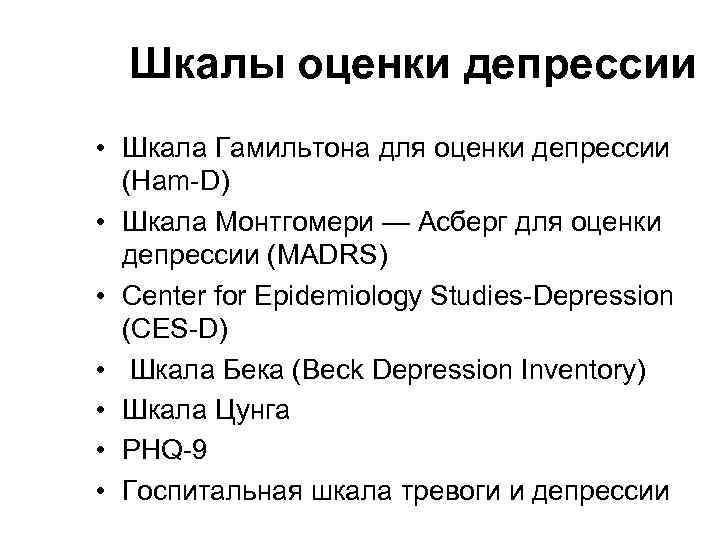 Шкала депрессии Э Бека - Онлайн тест