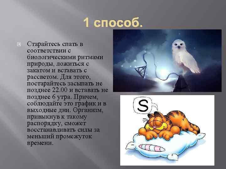 1 способ. Старайтесь спать в соответствии с биологическими ритмами природы, ложиться с закатом и